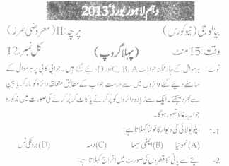 Lahore Board 10th Class Biology Past Papers 2013