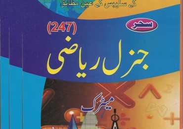 Allama Iqbal Open University AIOU Books Inquiry Online