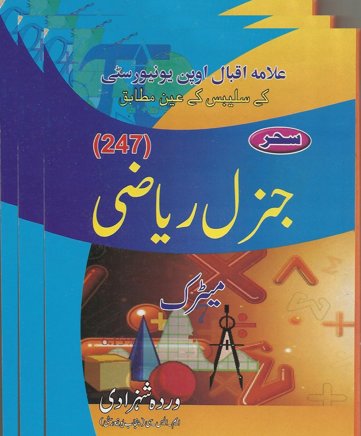 allama iqbal open university aiou books inquiry online