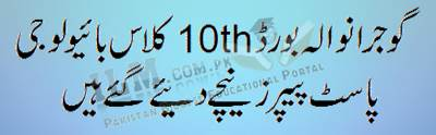 Gujranwala Board 10th Class Biology Past Papers
