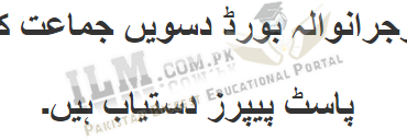 Gujranwala Board 10th Class Past Papers