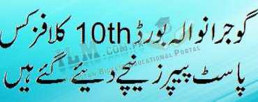 Gujranwala Board 10th Class Physics Past Papers