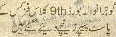 Gujranwala Board 9th Class Physics Past Papers