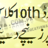 Lahore Board 10th Class Computer Science Past papers