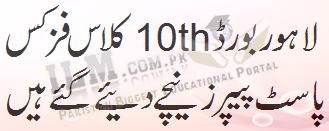 Lahore Board 10th Class Physics Past Papers