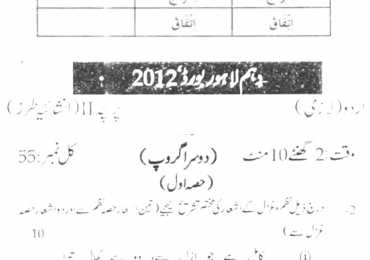Lahore Board 10th Class Urdu Past Papers 2013