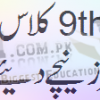 Lahore Board 9th Class Islamiat Past Papers, Guess Paper, Old Paper