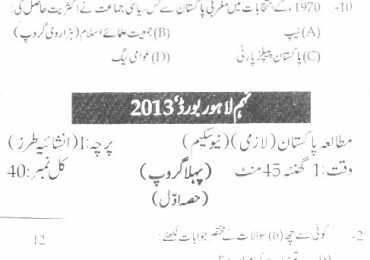 Lahore Board 9th Class Pak Studies Past Papers 2013