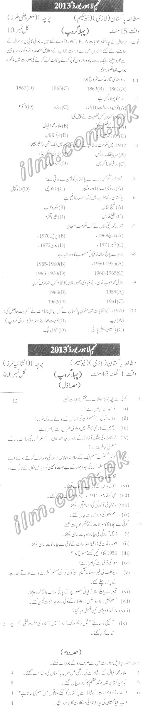 up to date papers lahore board intermediate Past papers and up to date papers of lahore board, punjab university and all the educational boards and universities of pakistan are available here past papers 2017 - matric, intermediate, bachelors masters of various educational boards, colleges, universities of pakistan.