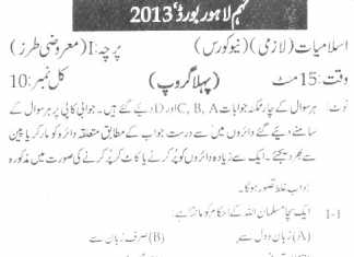 Lahore Board 9th Class Islamiat Past Paper 2013