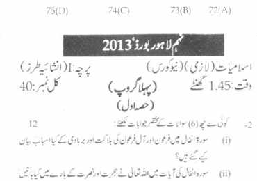 Lahore Board 9th Class Islamiat Past Papers 2013