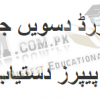 Sargodha Board 10th Class Past Papers