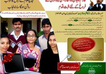Shahbaz Sharif Laptop Scheme 2017 Criteria Online Registration Form