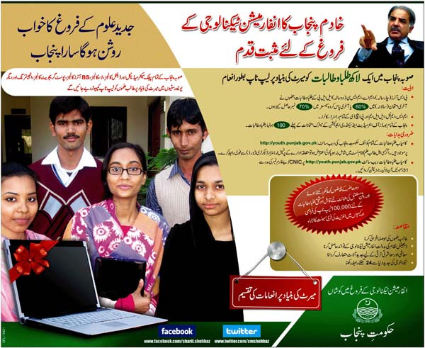 Shahbaz Sharif Laptop Scheme 2015 Criteria Online Registration Form