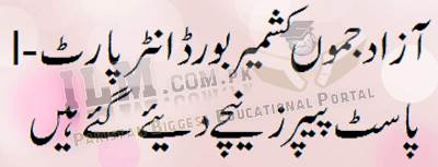 BISE AJK Board Inter Part 1, 2 Past Papers