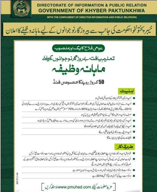 KPK Educated Youth Unemployment Monthly Scholarship 2014 Form, Criteria