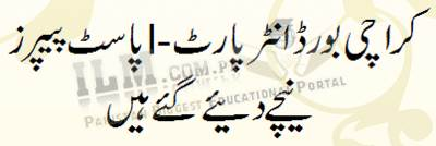 Karachi Board Intermediate 1st, 2nd Year Past Papers, Guess Papers