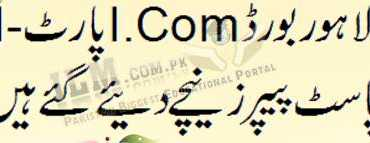 Lahore Board I.Com Part 1 Past Papers