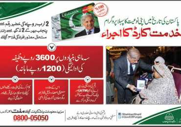 Punjab Khidmat Card Scheme 2017 Application Form Criteria