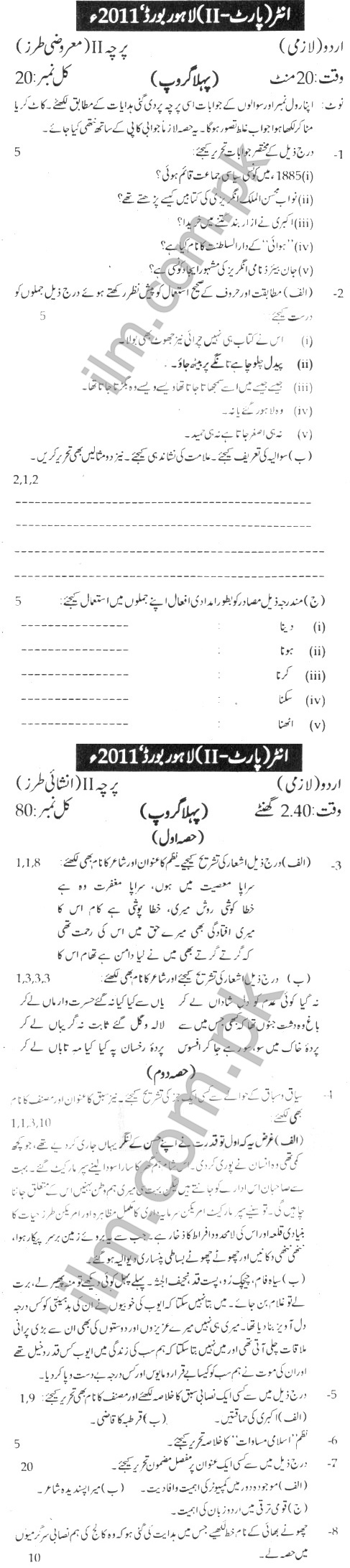Lahore Board Inter Part 2 Urdu Past Papers 2011