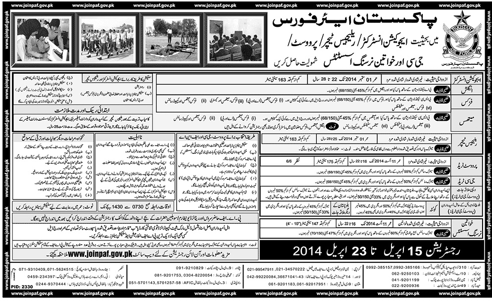 Join Pakistan Air Force as Education Instructor, GC Nursing Assistant