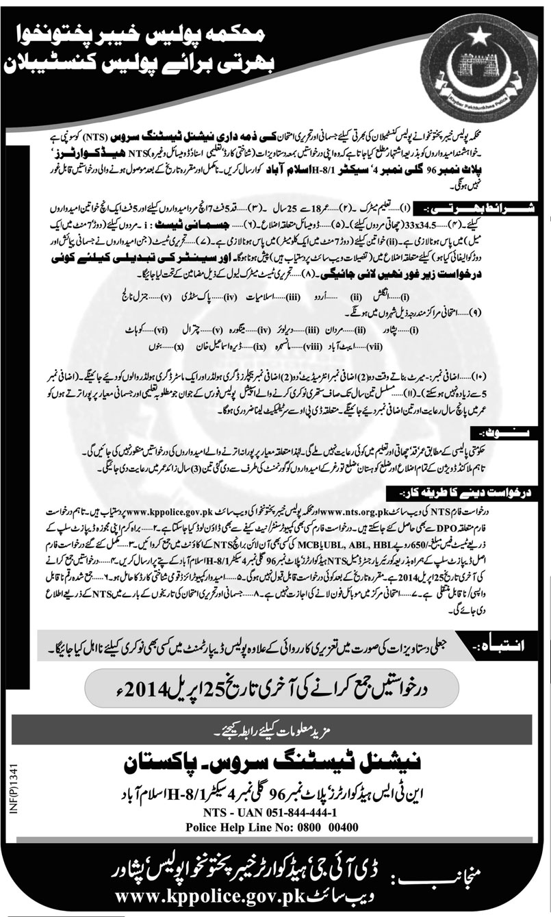KPK Police Constable Jobs 2014 Application Form, Test Criteria Last Date