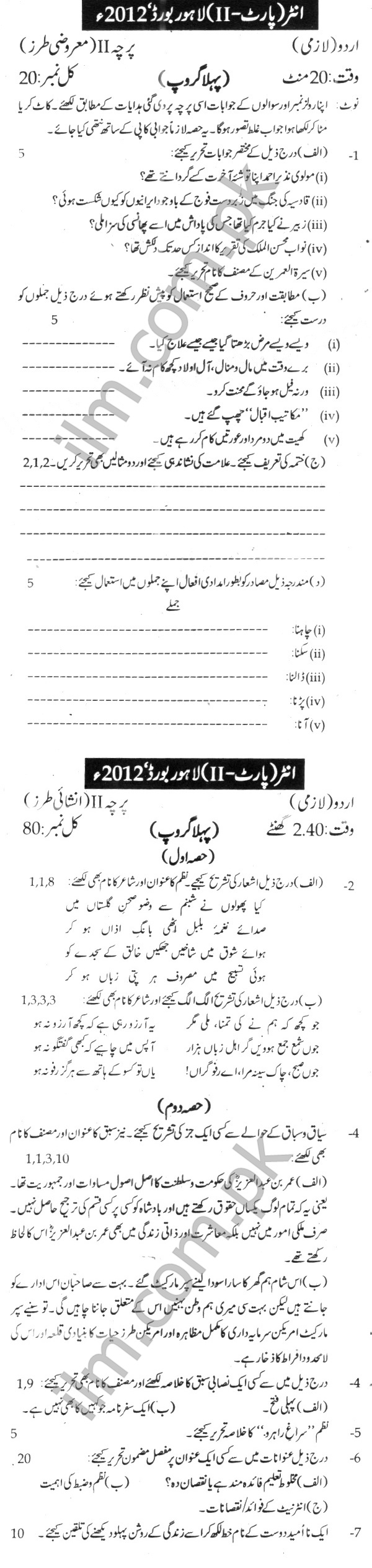 Lahore Board Inter Part 2 Urdu Past Papers 2012