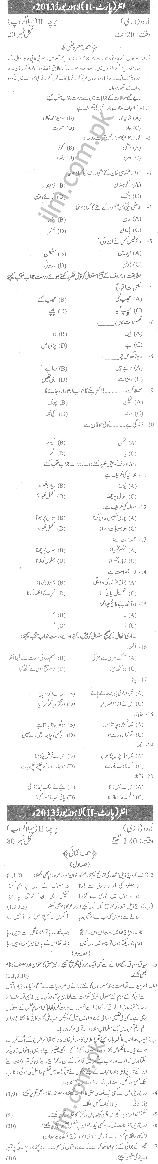 Lahore Board Inter Part 2 Urdu Past Papers 2013