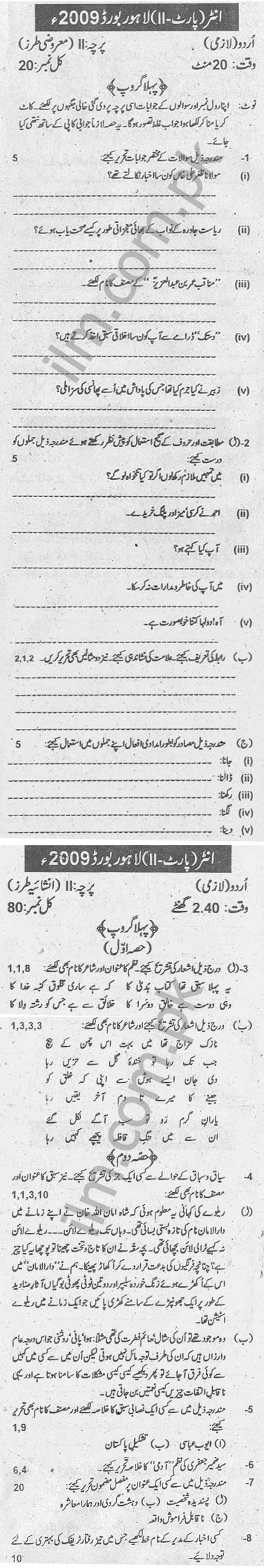 Lahore Board Inter Part 2 Urdu Past Papers 2009