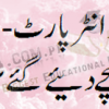 Rawalpindi Board HSSC Inter Part 2 Past Papers, Guess Papers