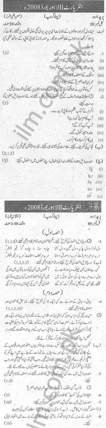 Lahore Board Inter Part 2 Urdu Past Papers 2008