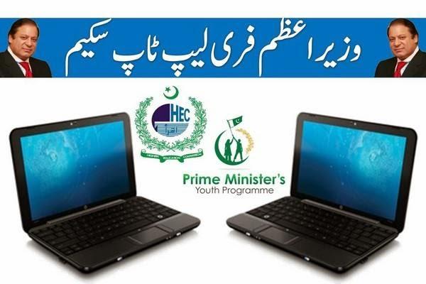 PM Laptop Distribution Dates 2015 Schedule for Punjab, Sindh University