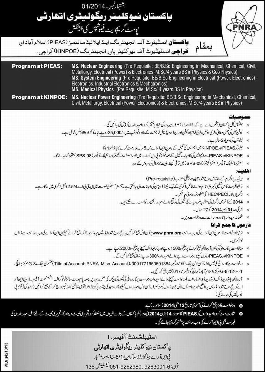 PNRA Postgraduate Fellowship Application Form Online Download