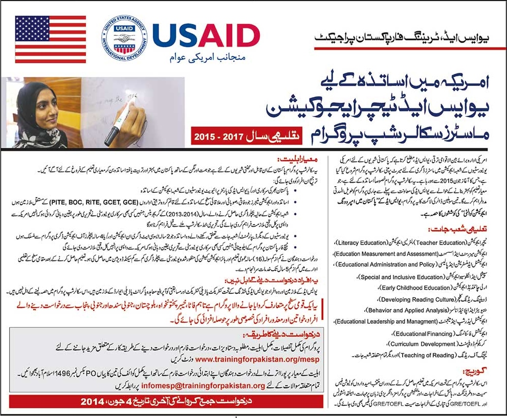 USAID Teacher Education Masters Scholarship Program 2015-2017