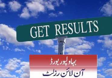 Bise Bahawalpur Board Matric 10th Supplementary Result 2016