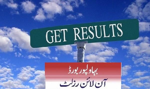 BISE Bahawalpur Board Matric 10th Supplementary Result 2018