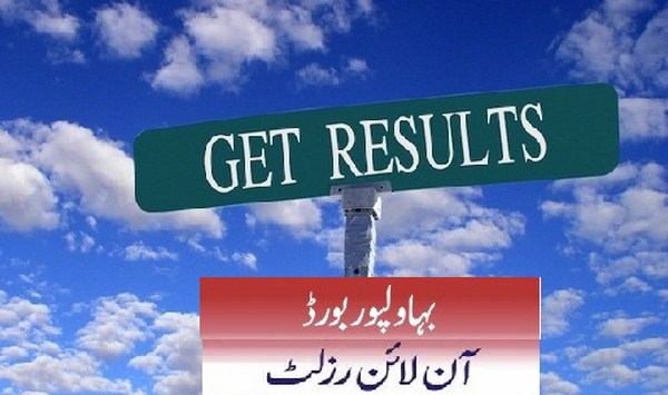 BISE Bahawalpur Board Matric 10th Supplementary Result 2018