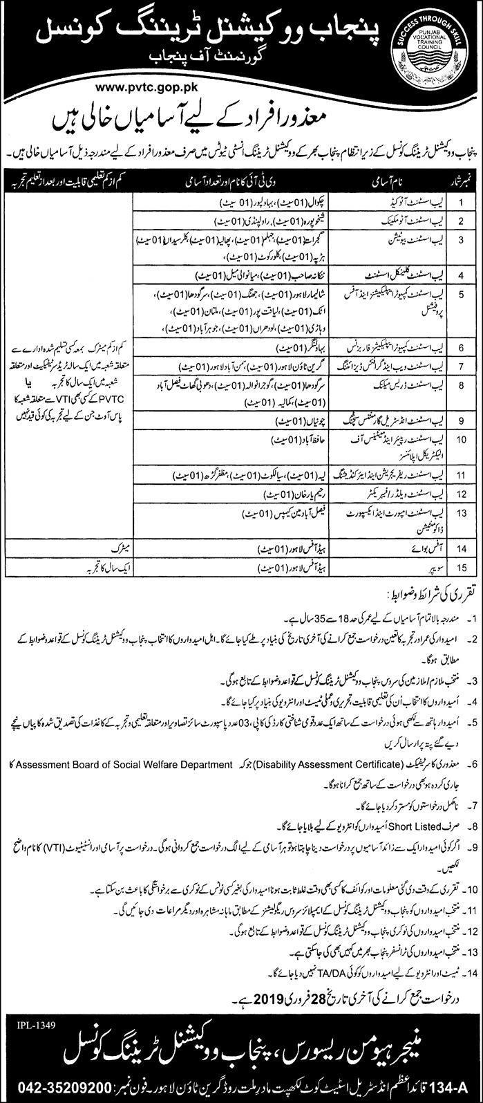 Punjab Vocational Training Council PVTC Jobs 2019 Application Form Download