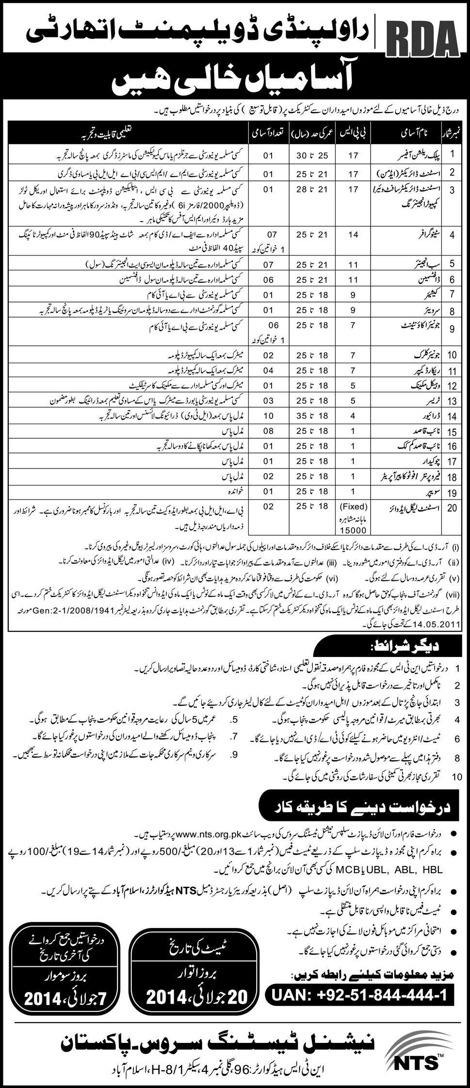 Rawalpindi Development Authority RDA Jobs 2014 NTS Form Download