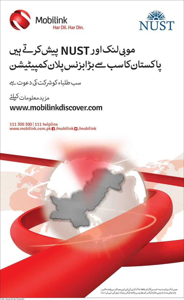 NUST and Mobilink Business Plan Competition 2014 Dates, Sample, Procedure