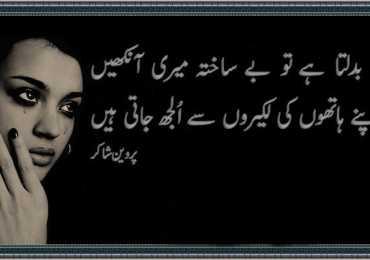 Parveen Shakir Poetry Books Name