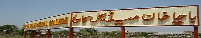 Bacha Khan Medical College Admission 2018 MBBS, BDS Form Date