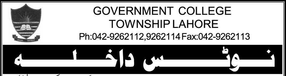 Government College Township Lahore Admission 2017