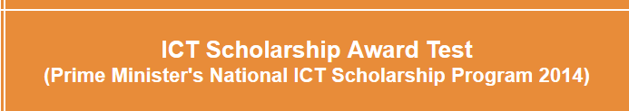 National ICT Scholarship Award NTS Test Result 2015, Answer Keys