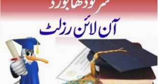 Sargodha Board 9th Class Result 2019 Date By Name and Roll No