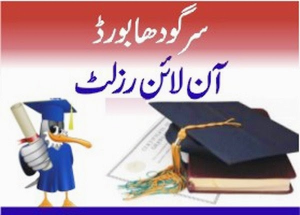 Sargodha Board 9th Class Result 2018 Date By Name and Roll No