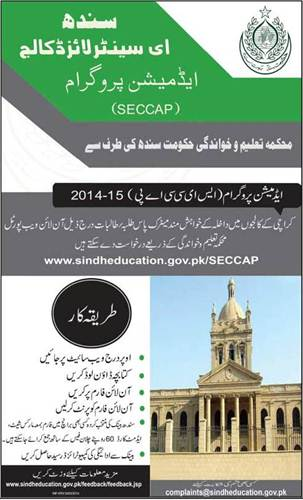 Sindh E-centralized College Admission Program SECCAP 2015-16 Form
