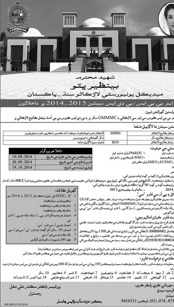Chandka Medical College Larkana MBBS Admission 2014 Form, Last Date