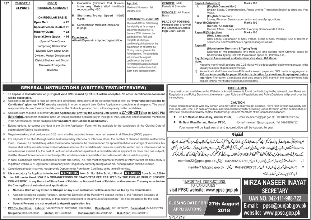 Lahore High Court Personal Assistant Jobs 2018 PPSC Apply Online Form, Written Test
