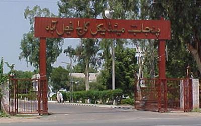 Punjab Medical College PMC Faisalabad Admission 2017 MBBS, BDS Form
